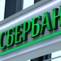 Отделения Сбербанка в Праге: время работы, месторасположение, услуги